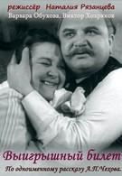 Выигрышный билет (1956)