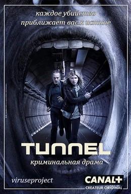 Постер фильма Туннель (2013)