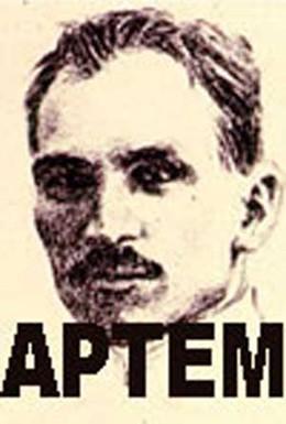 Постер фильма Артем (1978)