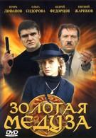 Золотая Медуза (2005)