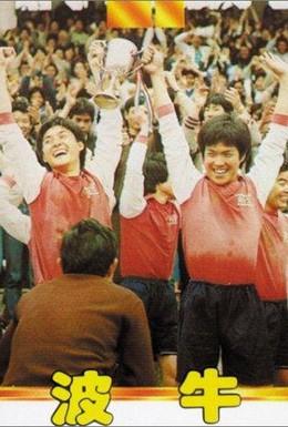 Постер фильма Чемпионы (1983)