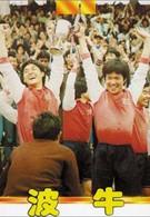 Чемпионы (1983)
