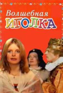 Постер фильма Волшебная иголка (1996)