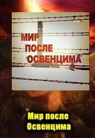 Мир после Освенцима (2006)