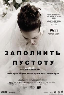 Постер фильма Заполнить пустоту (2012)