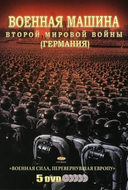Постер фильма Военная машина Второй мировой войны: Германия (2007)