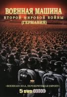 Военная машина Второй мировой войны: Германия (2007)