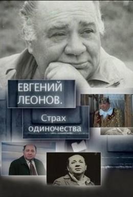Постер фильма Евгений Леонов. Страх одиночества (2009)