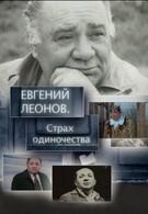 Евгений Леонов. Страх одиночества (2009)