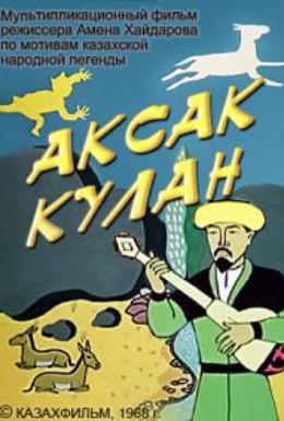 Постер фильма Аксак кулан (1968)