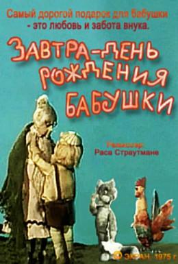 Постер фильма Завтра день рождения бабушки (1975)