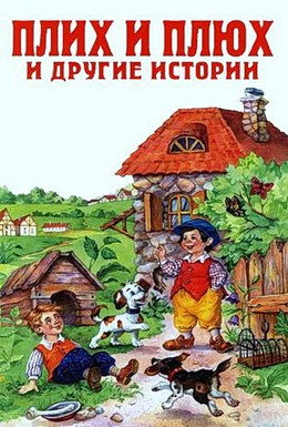 Постер фильма Плюх и Плих (1984)