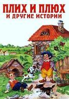 Плюх и Плих (1984)