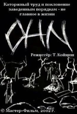 Постер фильма Они (2002)