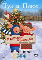 Тук и Плюх: Я буду дома к Рождеству (2006)