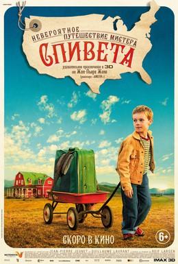 Постер фильма Невероятное путешествие мистера Спивета (2013)