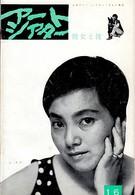 Она и Он (1963)