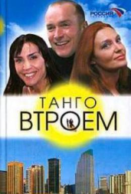 Постер фильма Танго втроем (2006)