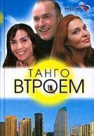 Танго втроем (2006)