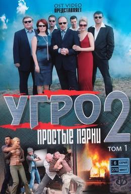 Постер фильма УГРО. Простые парни 2 (2008)