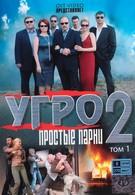 УГРО. Простые парни 2 (2008)