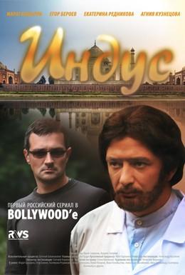 Постер фильма Индус (2010)