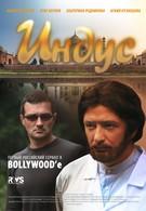 Индус (2010)