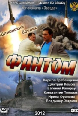 Постер фильма Фантом (2012)