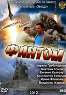 Фантом (2012)