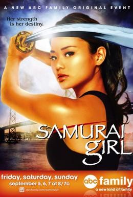 Постер фильма Девушка-самурай (2008)