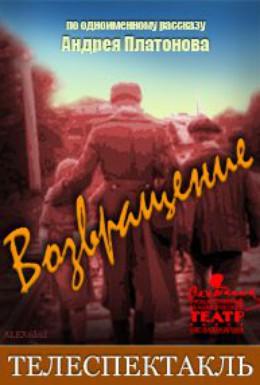 Постер фильма Возвращение (1968)