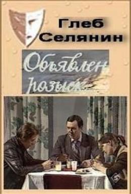 Постер фильма Объявлен розыск (1981)
