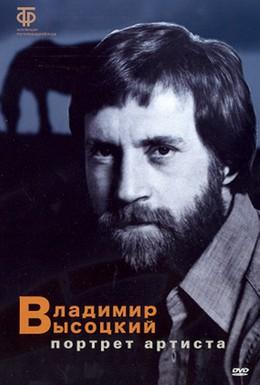 Постер фильма Владимир Высоцкий: Портрет артиста (1988)
