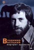 Владимир Высоцкий: Портрет артиста (1988)