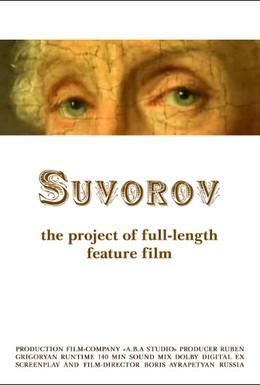 Постер фильма Суворов (2010)
