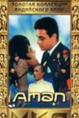 Постер фильма Мир (1967)