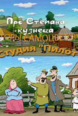 Постер фильма Про Степана-кузнеца (2008)