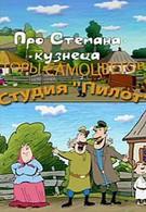 Про Степана-кузнеца (2008)