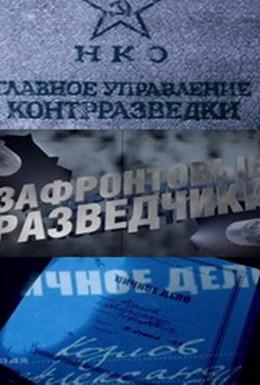 Постер фильма Зафронтовые разведчики (2012)