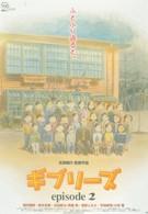 О Гибли (2002)