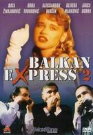 Балканский экспресс 2 (1989)