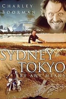 Постер фильма От Сиднея до Токио любыми средствами (2009)