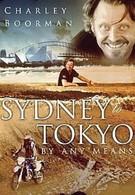 От Сиднея до Токио любыми средствами (2009)