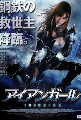 Постер фильма Железная девушка (2012)