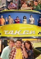 Такси (2011)