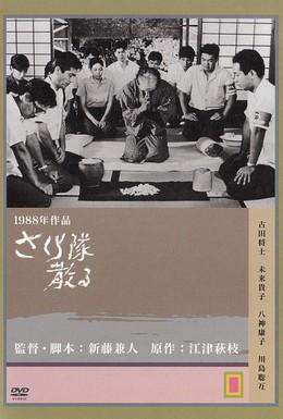 Постер фильма Труппа Сакура уничтожена (1988)