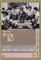 Труппа Сакура уничтожена (1988)