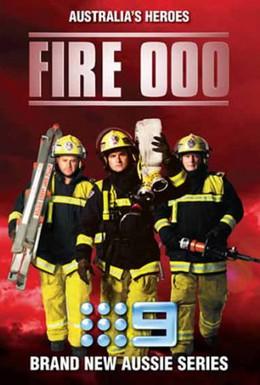 Постер фильма Пожарные (2008)
