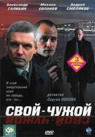 Свой-чужой (2006)