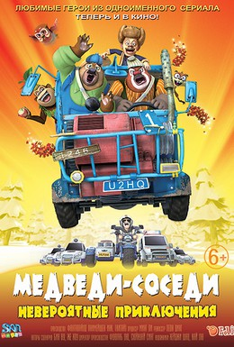 Постер фильма Медведи-соседи: Зимние каникулы (2013)
